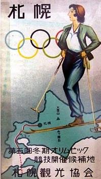 1940_sapporo.jpg