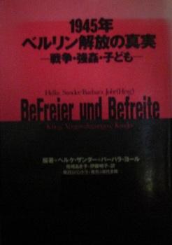 1945年・ベルリン解放の真実.jpg