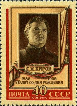 1956, 70th birth anniversary of Sergei Kirov.jpg
