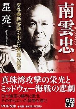 Chūichi Nagumo.jpg