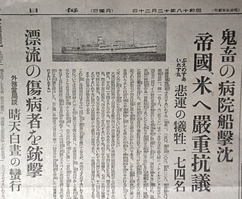 ぶえのすあいれす丸 新聞.jpg