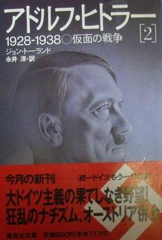 アドルフ・ヒトラー②.jpg