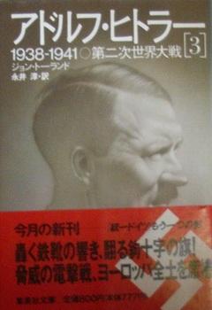 アドルフ・ヒトラー③.jpg
