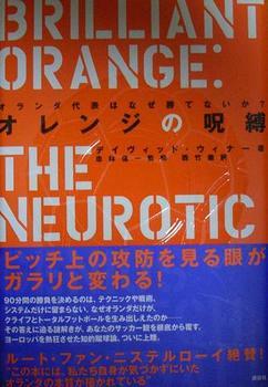 オレンジの呪縛.JPG