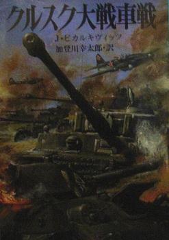 クルスク大戦車戦.jpg