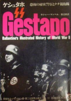 ゲシュタポ -恐怖の秘密警察とナチ親衛隊-.JPG