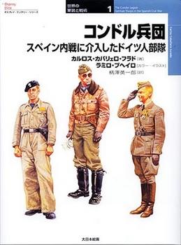コンドル兵団.jpg
