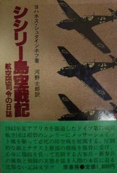 シシリー島空戦記.JPG