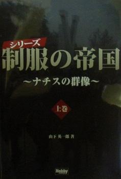 シリーズ 制服の帝国 上.jpg
