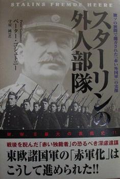 スターリンの外人部隊.JPG