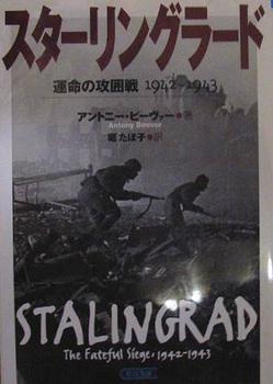 スターリングラード.JPG