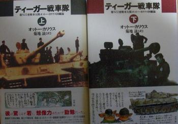 ティーガー戦車隊.JPG