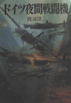 ドイツ夜間戦闘機.JPG