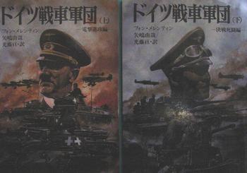 ドイツ戦車軍団.JPG