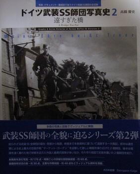 ドイツ武装SS師団写真史〈2〉.jpg