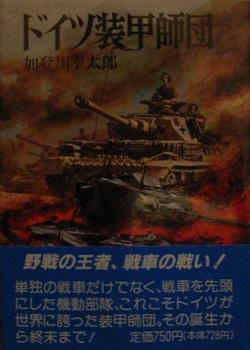ドイツ装甲師団.jpg