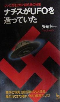 ナチスがUFOを造っていた.jpg
