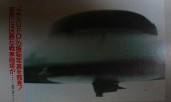 ナチスがUFOを造っていた_2.jpg