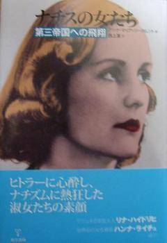ナチスの女たち 第三帝国への飛翔.JPG