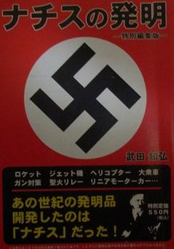 ナチスの発明.jpg