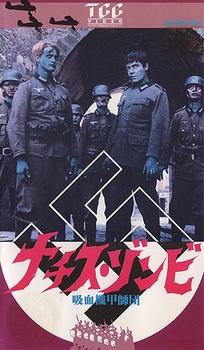 ナチス・ゾンビ 吸血機甲師団.jpg