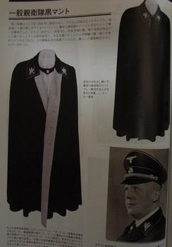 ナチス親衛隊装備大図鑑13.jpg