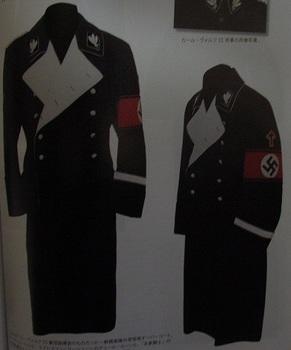 ナチス親衛隊装備大図鑑15.jpg