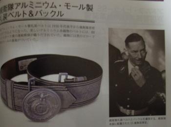ナチス親衛隊装備大図鑑16.jpg