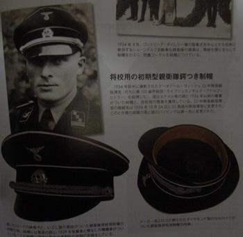ナチス親衛隊装備大図鑑9.jpg