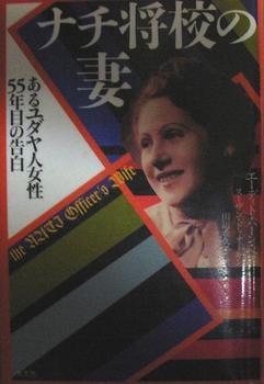 ナチ将校の妻.JPG