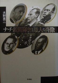 ナチ親衛隊知識人の肖像.jpg