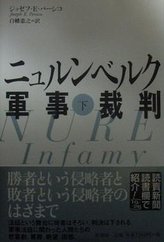 ニュルンベルク軍事裁判 下.jpg