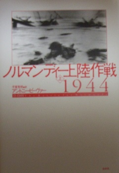 ノルマンディー上陸作戦1944(上).jpg