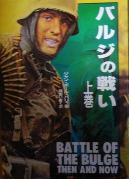バルジの戦い上.JPG