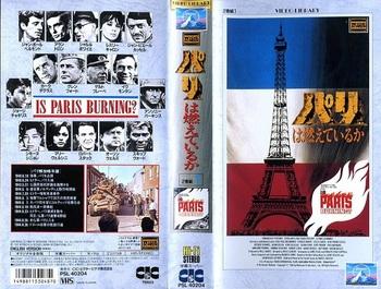 パリは燃えているか.jpg