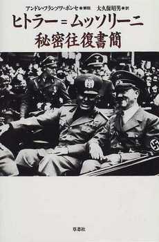 ヒトラー=ムッソリーニ秘密往復書簡.jpg