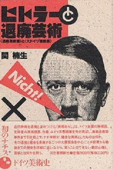 ヒトラーと退廃芸術.jpg