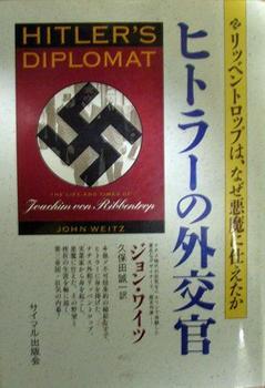 ヒトラーの外交官.JPG