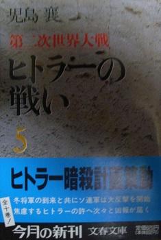 ヒトラーの戦い⑤.jpg