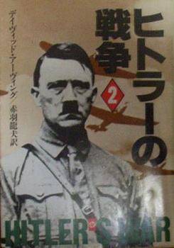 ヒトラーの戦争②.JPG