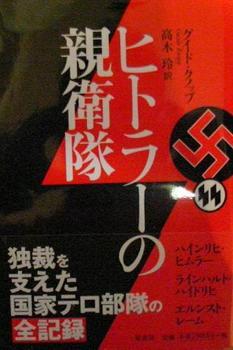 ヒトラーの親衛隊.JPG