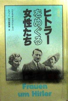 ヒトラーをめぐる女性たち.jpg