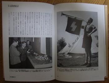 ヒトラー政権下の人びとと日常2.jpg
