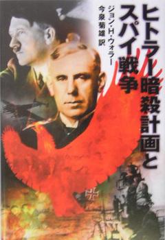 ヒトラー暗殺計画とスパイ戦争.jpg