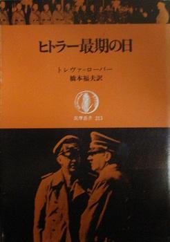 ヒトラー最期の日.jpg