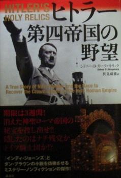 ヒトラー第四帝国の野望.jpg