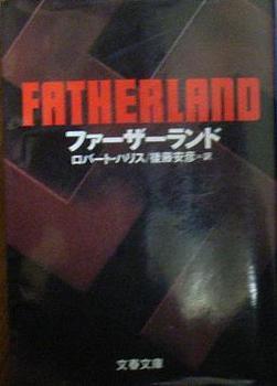 ファーザーランド.JPG