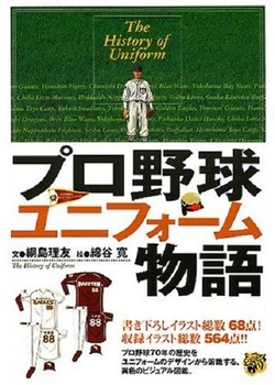 プロ野球ユニフォーム物語.jpg