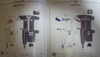 プロ野球ユニ_4.jpg