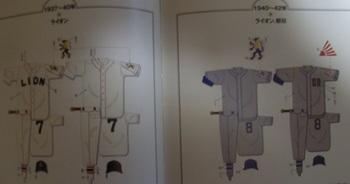 プロ野球ユニ_5.jpg